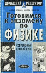 Готовимся к экзамену по физике, Тренин А.Е., Никеров В.А., 2001