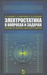 Электростатика в вопросах и задачах, Пособие по решению задач для студентов, Брандт Н.Н., Миронова Г.А., Салецкий А.М., 2010