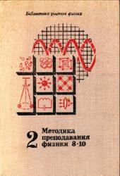 Методика преподавания физики в 8-10 классах средней школы, Часть 2, Орехов В.П., Усова А.В., Каменецкий С.Е., 1980