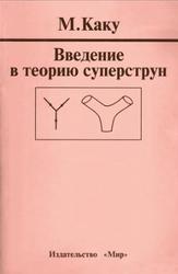 Введение в теорию суперструн, Каку М., 1999