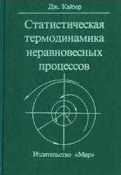 Статистическая термодинамика неравновесных процессов, Кайзер Д., 1990