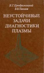 Неустойчивые задачи диагностики плазмы, Преображенский Н.Г., Пикалов В.В., 1982