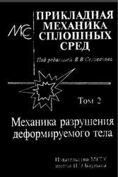 Механика разрушения деформируемого тела, Том 2, Селиванов В.В., 1999