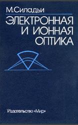 Электронная и ионная оптика, Силадьи М., 1990
