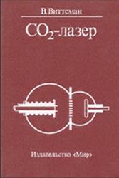 СO2-лазер, Виттеман В., 1990