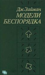 Модели беспорядка, Теоретическая физика однородно неупорядоченных систем, Заиман Д., 1982