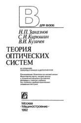 Теория оптических систем, Заказнов Н.П., Кирюшин С.И., Кузичев В.И., 1992