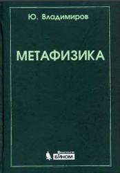 Метафизика, Владимиров Ю.С., 2009