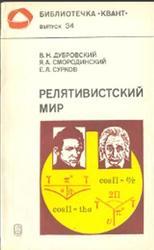 Релятивистский мир, Дубровский В.Н., Смородинский Я.А., Сурков Е.Л., 1984