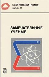 Замечательные ученые, Капица С.П., 1980