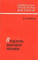 Проблема шаровой молнии, Смирнов Б.М., 1988