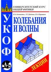 Колебания и волны, Лекции, Алешкевич В.А., Деденко Л.Г., Караваев В.А., 2001
