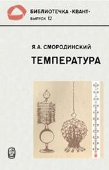 Температура, Смородинский Я.А., 1981