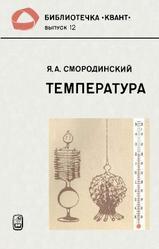 Температура, 2 издание, Смородинский Я.А., 1987