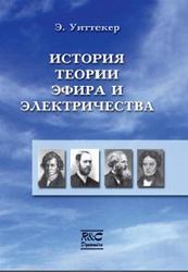История теории эфира и электричества, Уиттекер Э., 2001