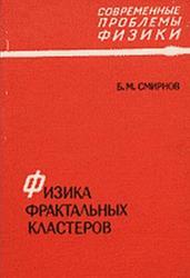 Физика фрактальных кластеров, Смирнов Б.М., 1991