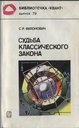 Судьба классического закона, Филонович С.Р., 1990