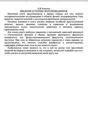 Введение в теорию полупроводников, Ансельм А.И.