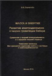 Масса и энергия, Бернштейн В.М., 2010