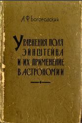 Уравнения поля Эйнштейна и их применение в астрономии, Богородский А.Ф., 1962
