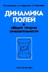 Динамика полей в общей теории относительности, Мицкевич Н.В., Ефремов А.П., Нестеров А.И., 1985