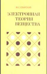 Электронная теория вещества, Свирский М.С., 1980