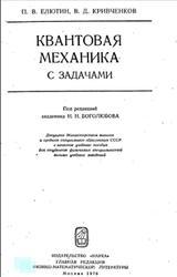 Квантовая механика (с задачами), Елютин П.В., Кривченков В.Д., 1976