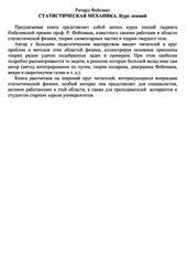 Статистическая механика, Курс лекций, Фейнман Р.Ф.