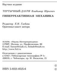 Гиперреактивная механика, Тертычный-Дayри В.Ю., 2004