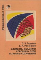 Элементы механики сплошных сред и законы сохранения, Годунов С.К., Роменский Е.И., 1998