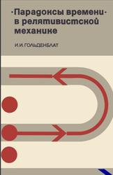 Парадоксы времени в релятивистской механике, Гольденблат И.И., 1972