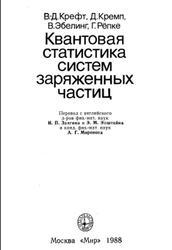 Квантовая статистика систем заряженных частиц, Крефт В.Д., Кремп Д., Эбелинг В., Рёпке Г., 1988