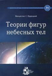 Теории фигур небесных тел, Ярдецкий В.С., 2012