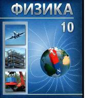 Физика, учебное пособие для 10-го класса учреждений общего среднего образования с русским языком обучения, Громыко Е.В., 2013