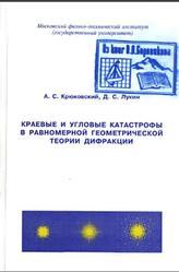 Краевые и угловые катастрофы в равномерной геометрической теории дифракции, Крюковский А.С., Лукин Д.С., 1999