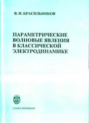 Параметрические волновые явления в классической электродинамике, Красильников В.Н., 1996