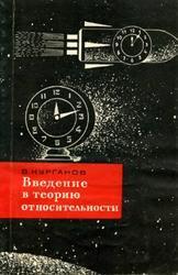 Введение в теорию относительности, Курганов В., 1964