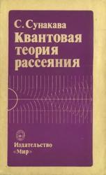 Квантовая теория рассеяния, Сунакава С., 1979