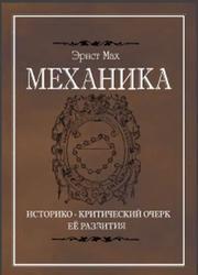 Механика, Историко-критический очерк ее развития, Мах Э., 2000