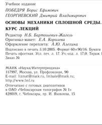 Основы механики сплошной среды, Курс лекций, Победря Б.Е., Георгиевский Д.В., 2006
