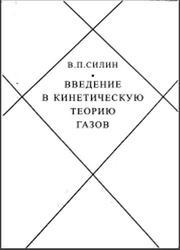 Введение в кинетическую теорию газов, Силин В.П., 1971