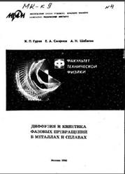 Диффузия и кинетика фазовых превращений в металлах и сплавах, Гуров К.П., Смирнов Е.А., Шабалин А.Н., 1990