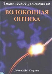Техническое руководство, Волоконная оптика, Дональд Дж. Стерлинг, 1998