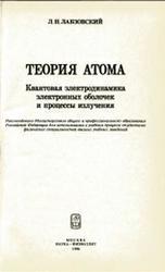 Теория атома, Квантовая электродинамика электронных оболочек и процессы излучения, Лабзовский Л.Н., 1996