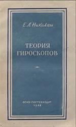 Теория гироскопов, Николаи Е.Л., 1948