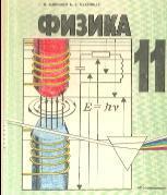Физика, учебник, 11 класс, Мякишев Г.Я., Буховцев Б.Б., 1993