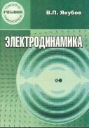 Электродинамика, учебное пособие, Якубов В.П., 2006