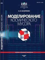 Моделирование космического мусора, Назаренко А.И., 2013