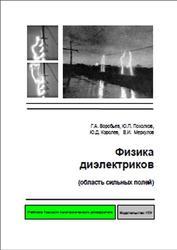 Физика диэлектриков (область сильных полей), Воробьев Г.А., Похолков Ю.П., Королев Ю.Д., Меркулов В.И., 2003