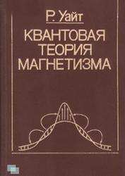 Квантовая теория магнетизма, Уайт Р., 1985